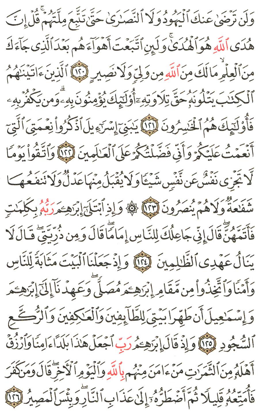 تفسير الآية 120 إلى 126 من سورة البقرة التفسير الميسر
