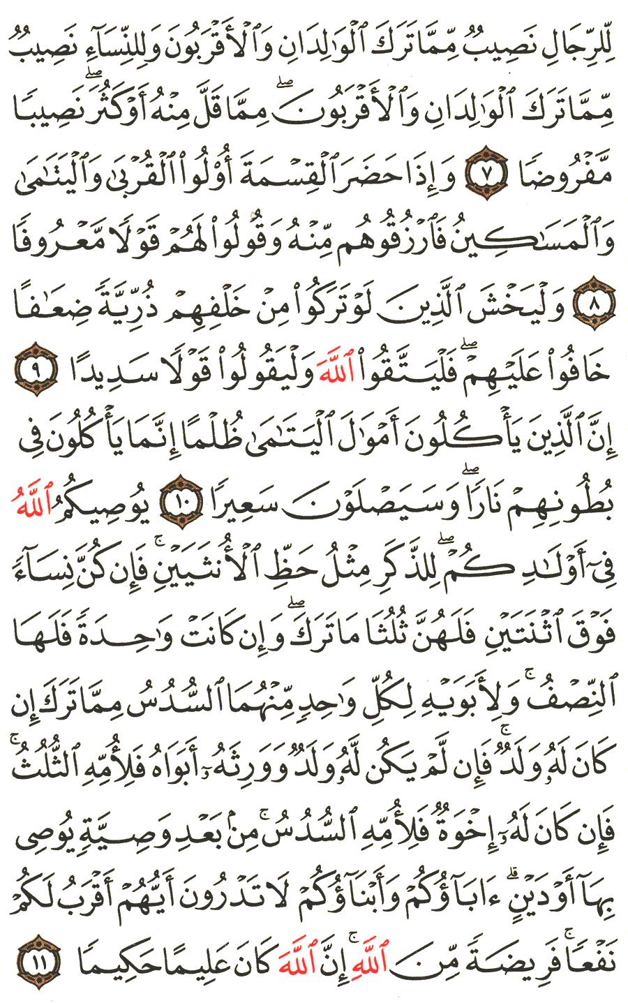 ١٥ الأحقاف Arabic Calligraphy Quran Verses