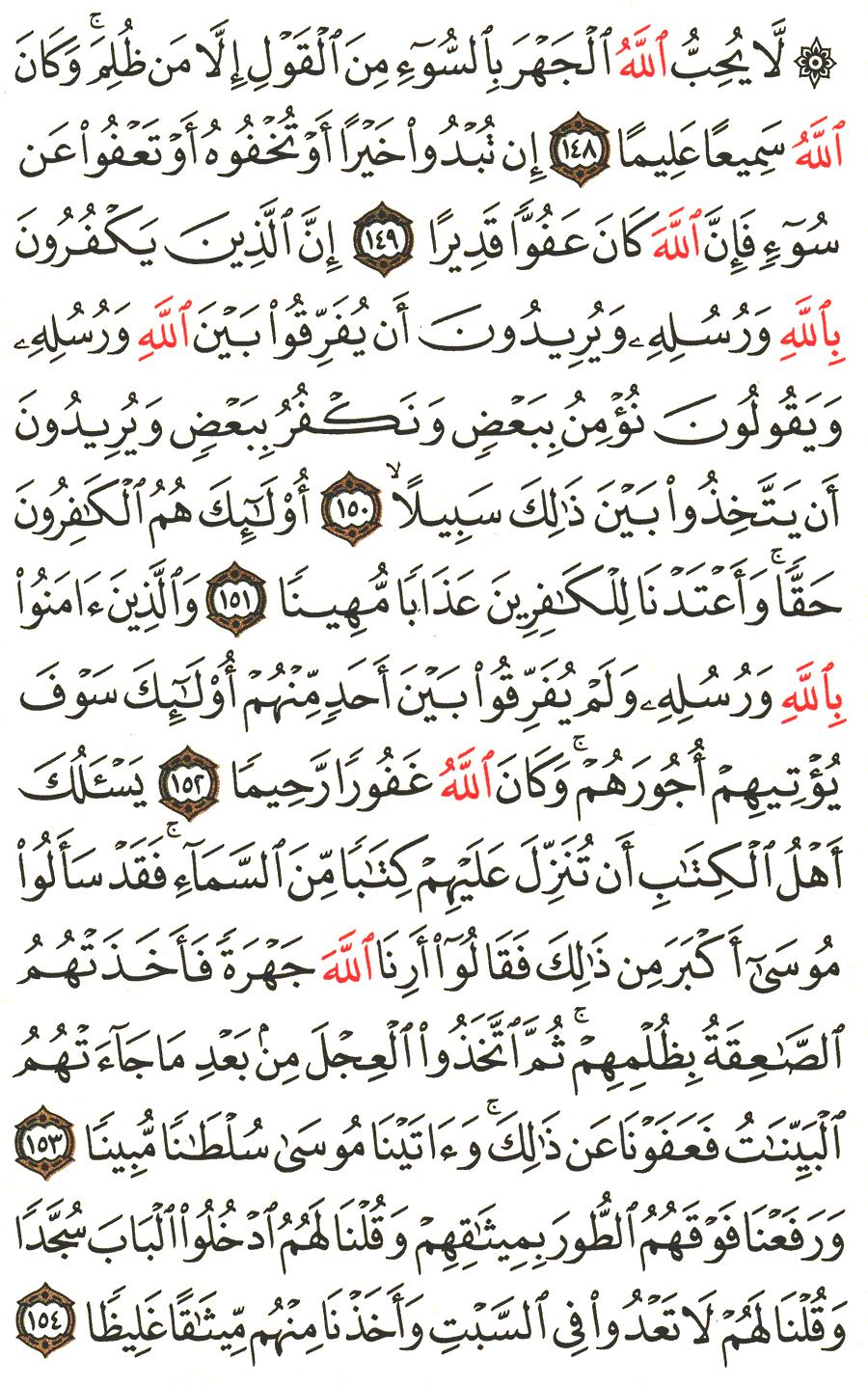 تفسير الآية 148 إلى 154 من سورة النساء التفسير الميسر