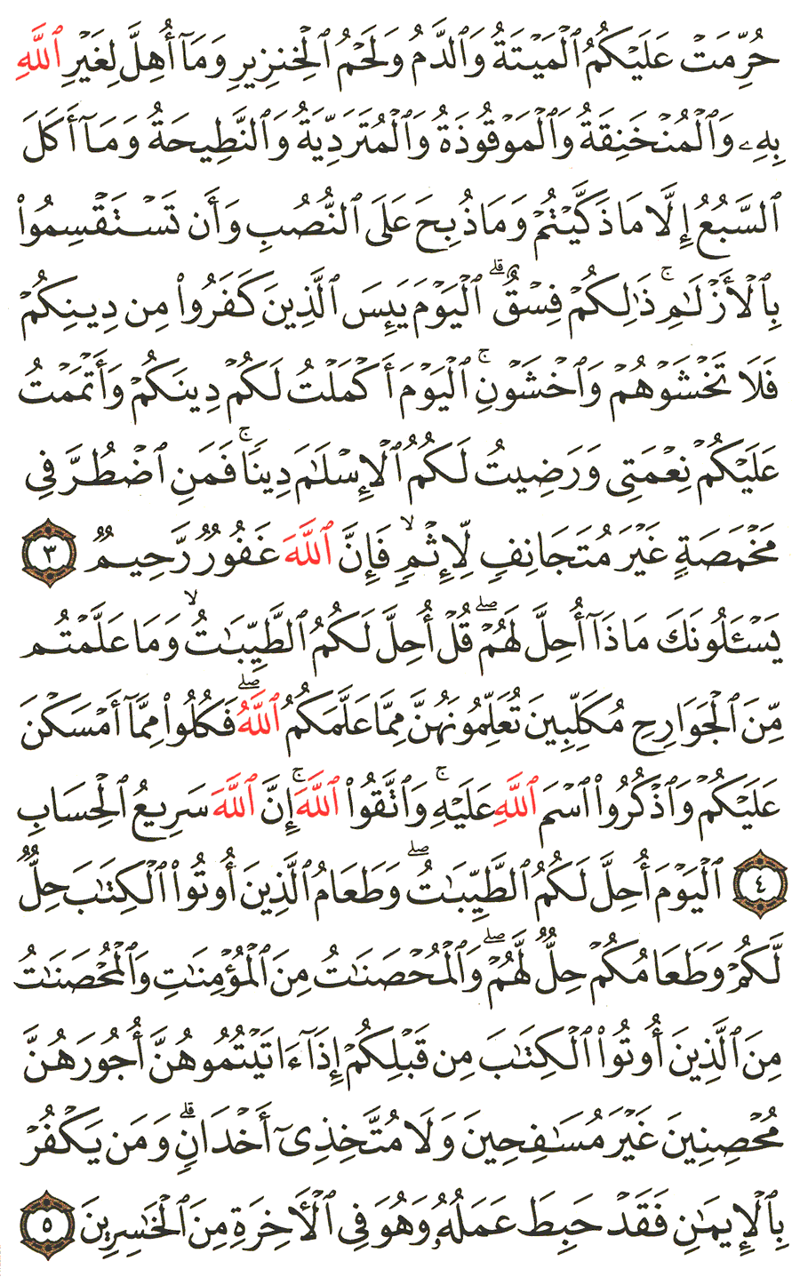 Page No 107  The Noble Quran