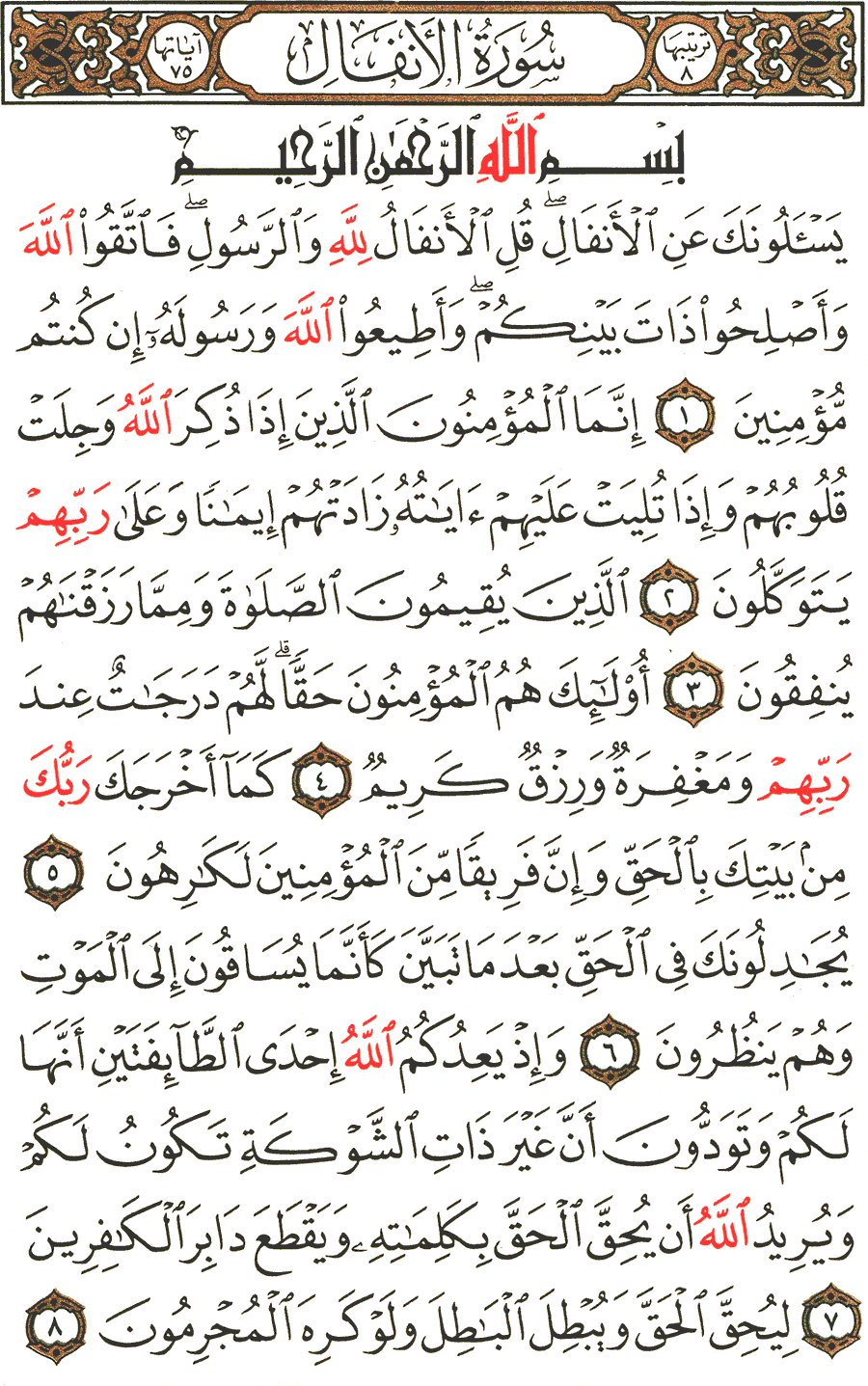 Page No 177  The Noble Quran