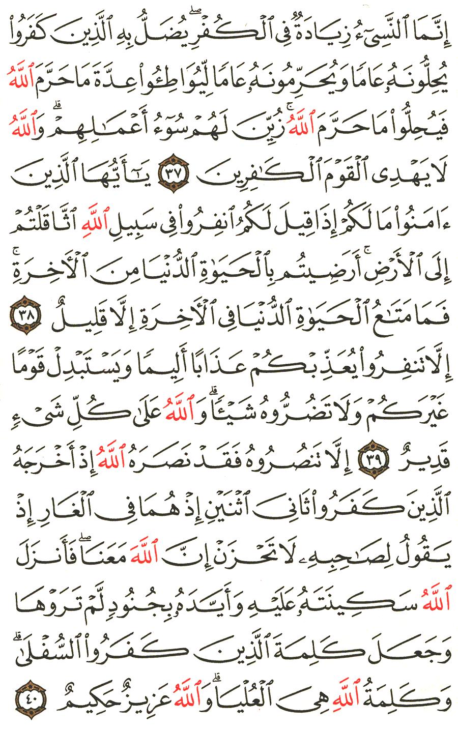 تفسير الآية 37 إلى 40 من سورة التوبة تفسير الطبري