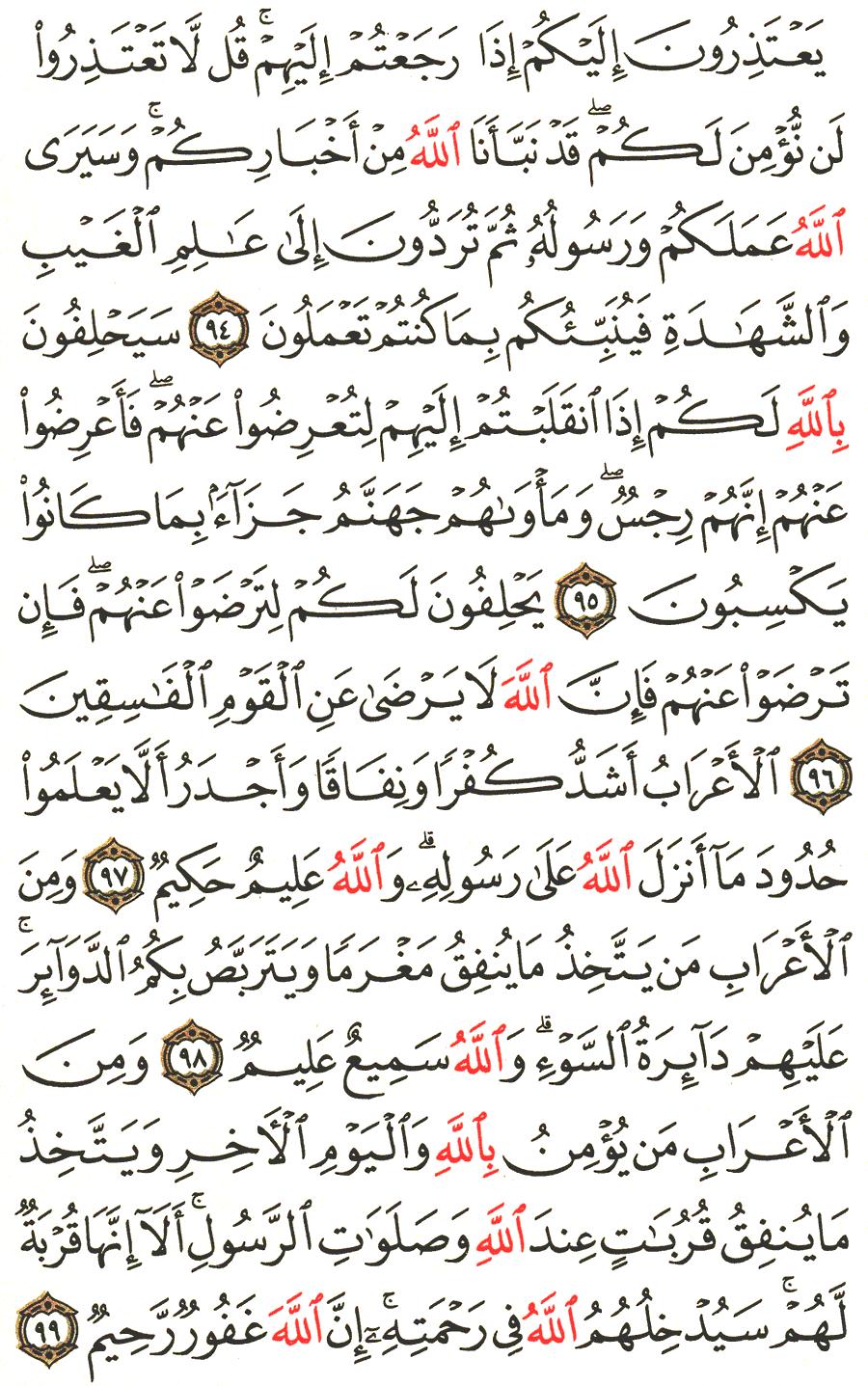 تفسير الآية 94 إلى 99 من سورة التوبة التفسير الميسر