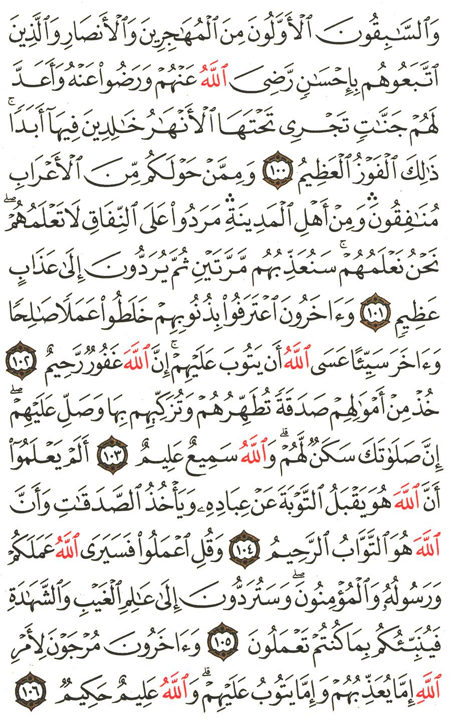 تفسير الآية 100 إلى 106 من سورة التوبة التفسير الميسر
