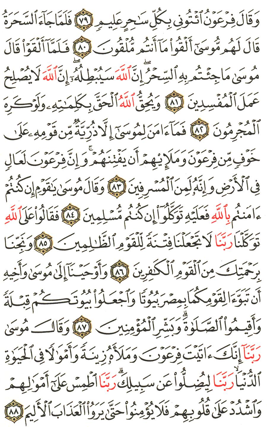 تفسير الآية 79 إلى 88 من سورة يونس التفسير الميسر