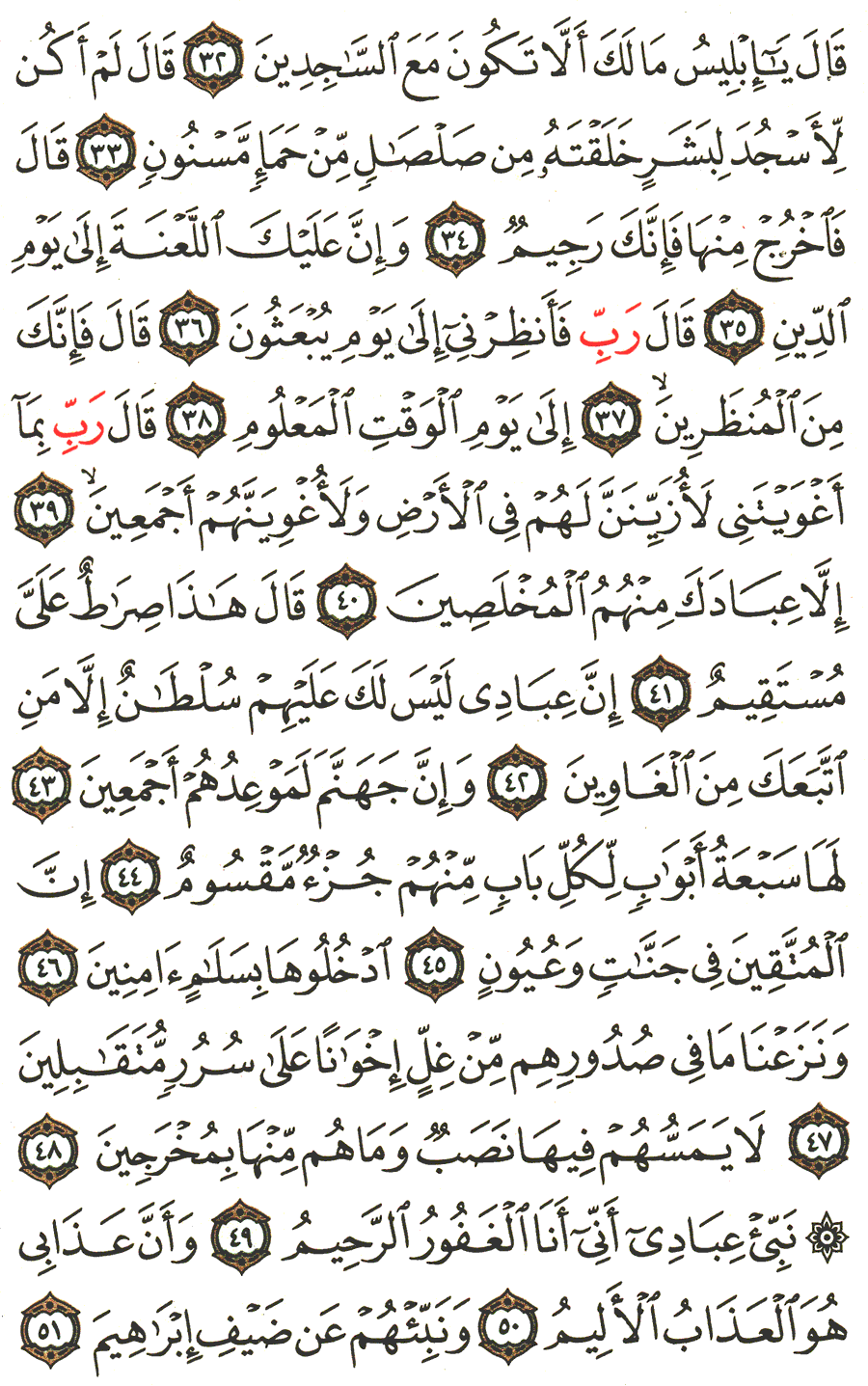Page No 264   The Noble Quran