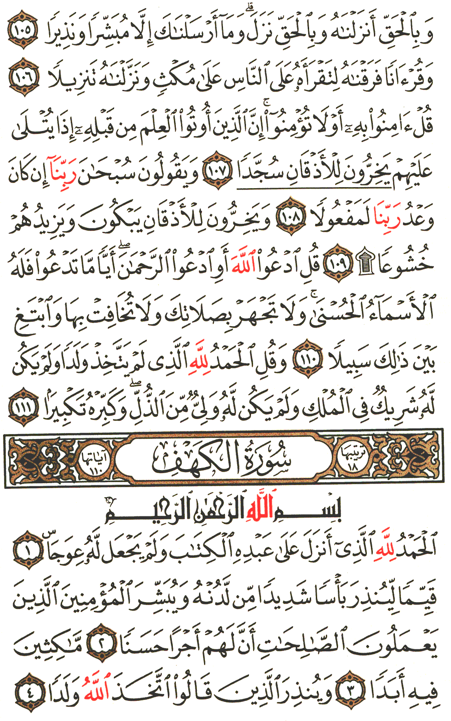 Page No 293   The Noble Quran