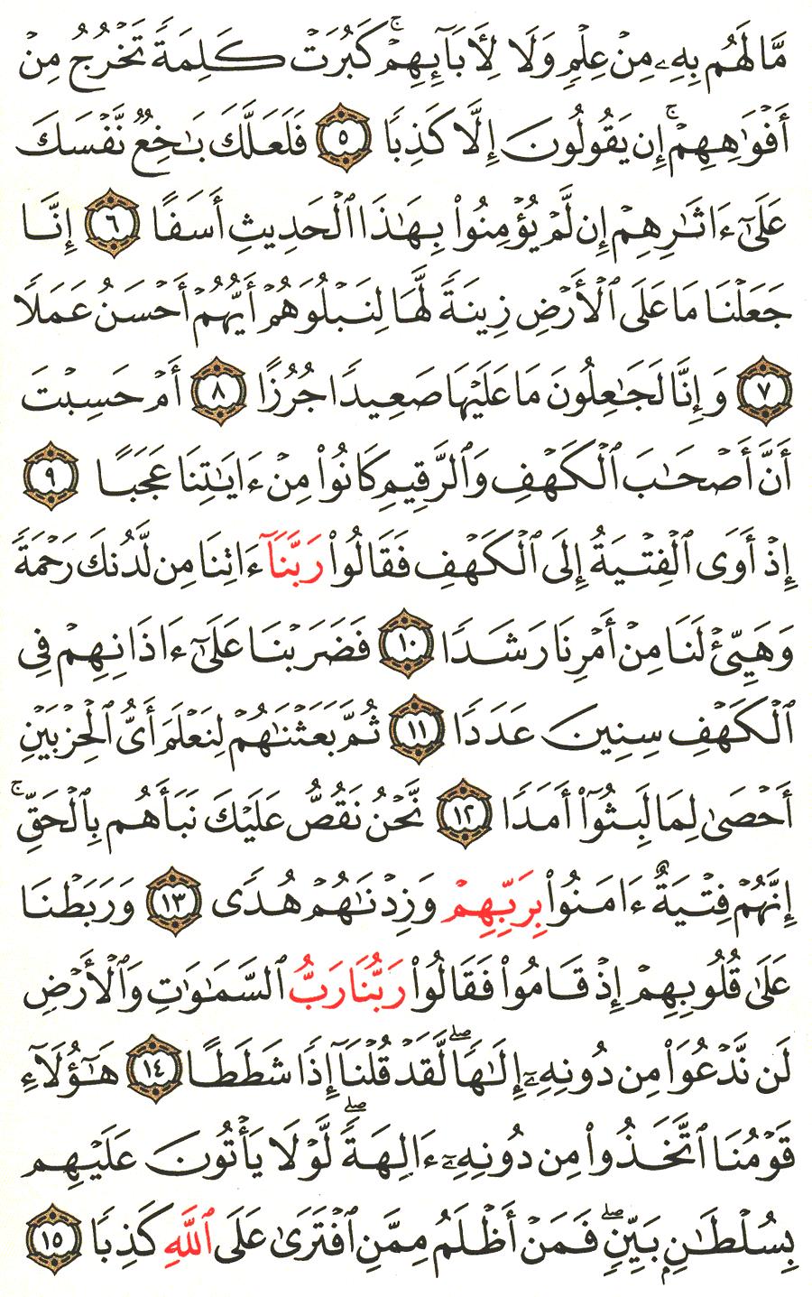 تفسير الآية 5 إلى 15 من سورة الكهف التفسير الميسر
