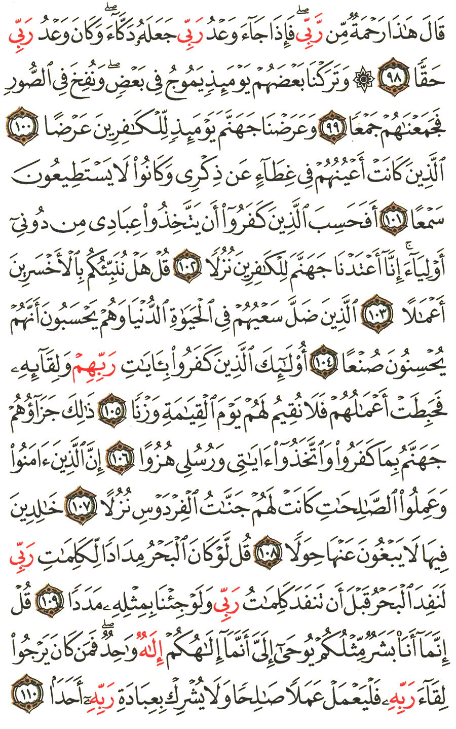 Page No 304   The Noble Quran
