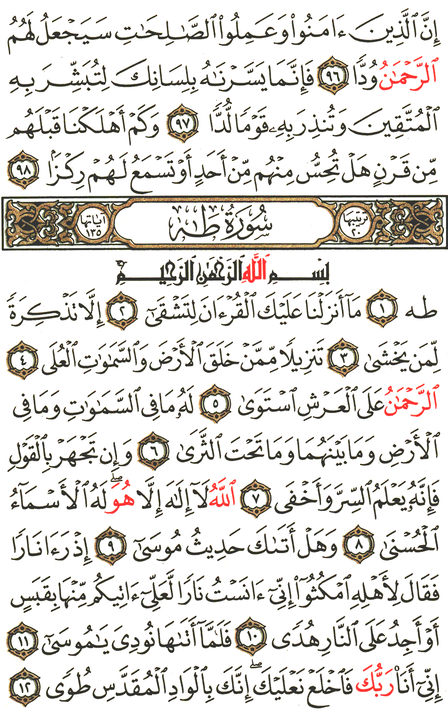 Page No 312   The Noble Quran