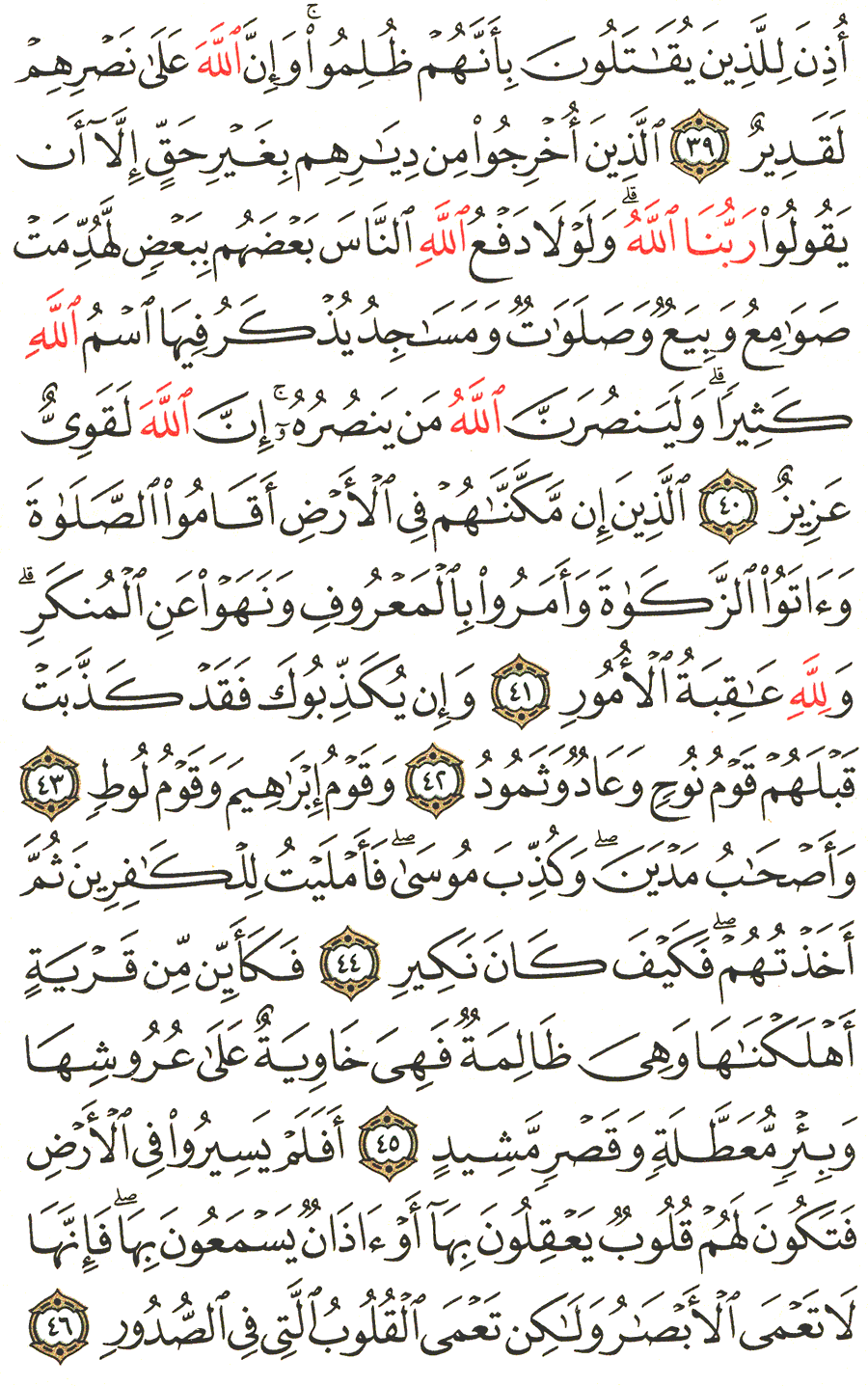 تفسير الآية 39 إلى 46 من سورة الحج التفسير الميسر