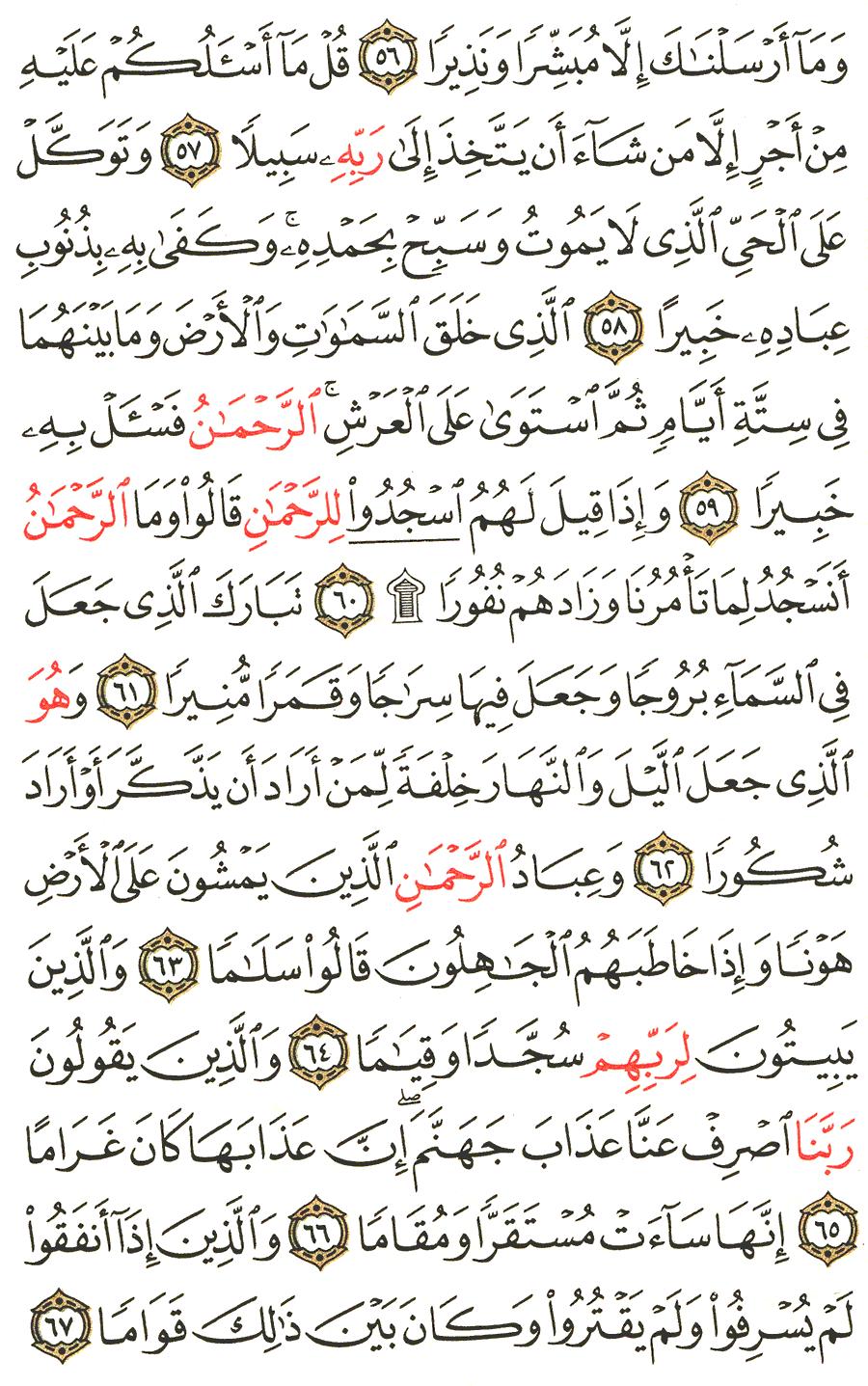 تفسير الآية 56 إلى 67 من سورة الفرقان التفسير الميسر