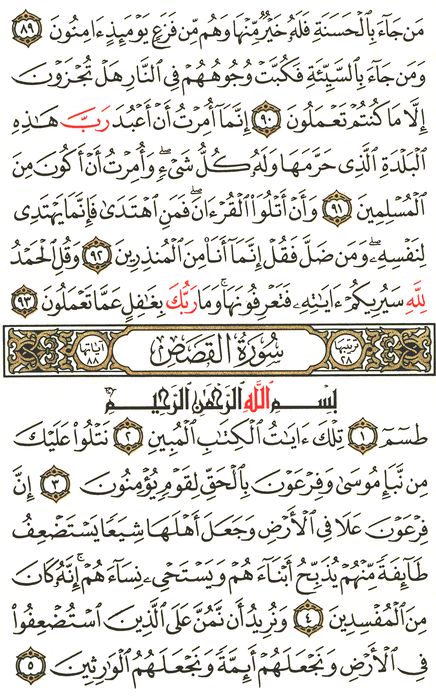 Page No 385   The Noble Quran