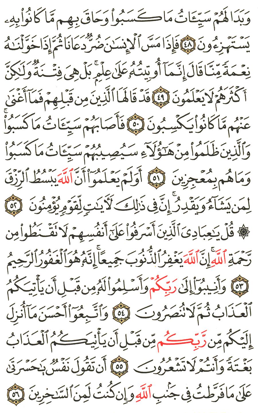 تفسير الآية 48 إلى 56 من سورة الزمر التفسير الميسر