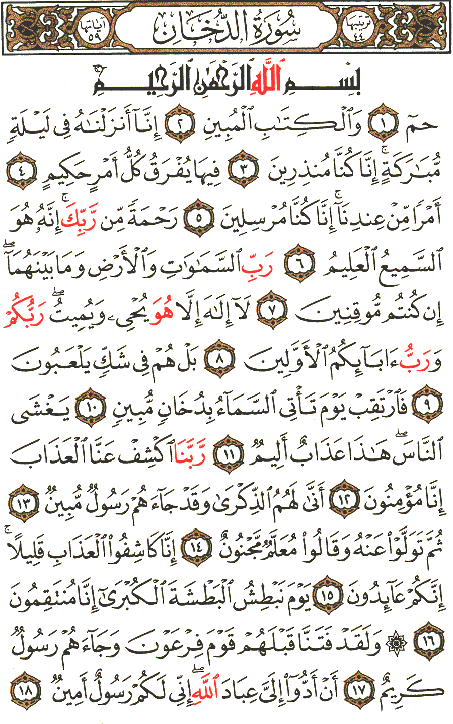 Page No 496  The Noble Quran