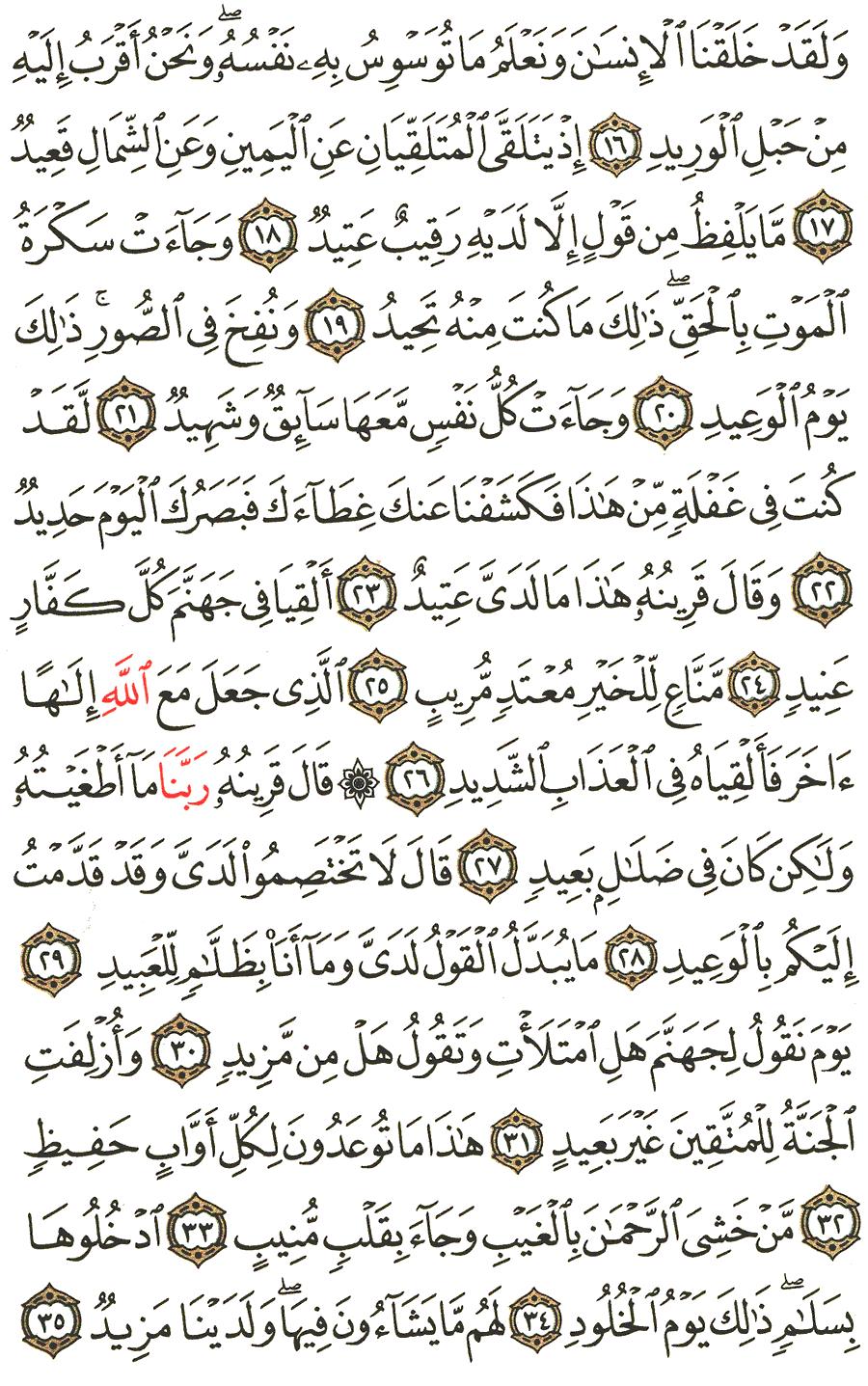 تفسير الآية 16 إلى 34 من سورة ق تفسير السعدي