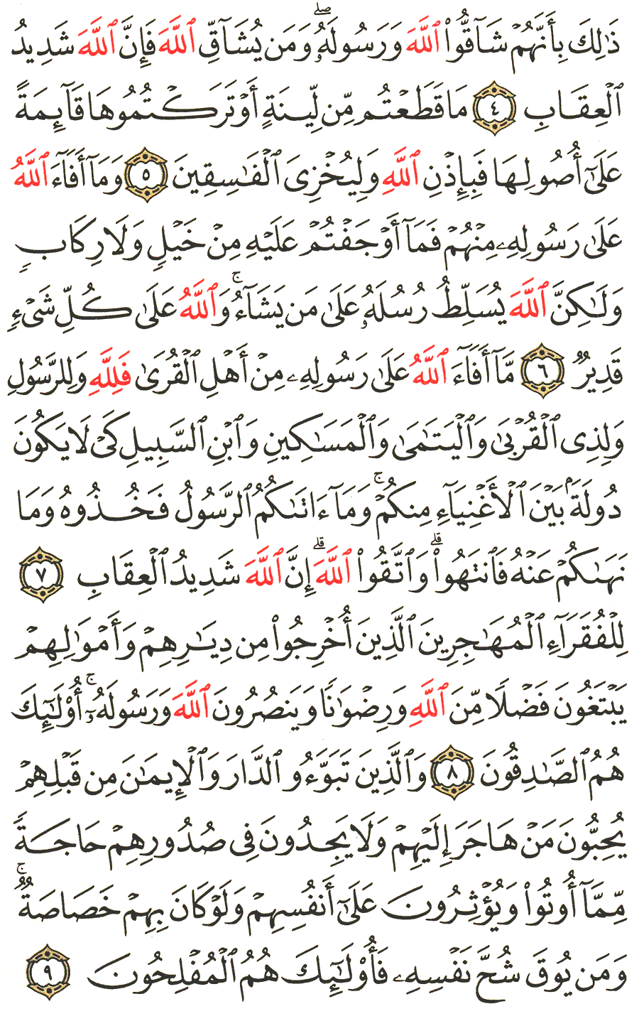 Page No 546  The Noble Quran
