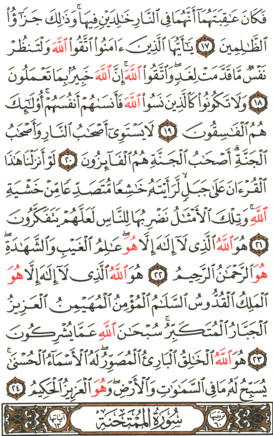 Page No 548  The Noble Quran