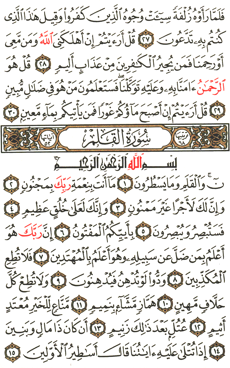 Page No 564  The Noble Quran