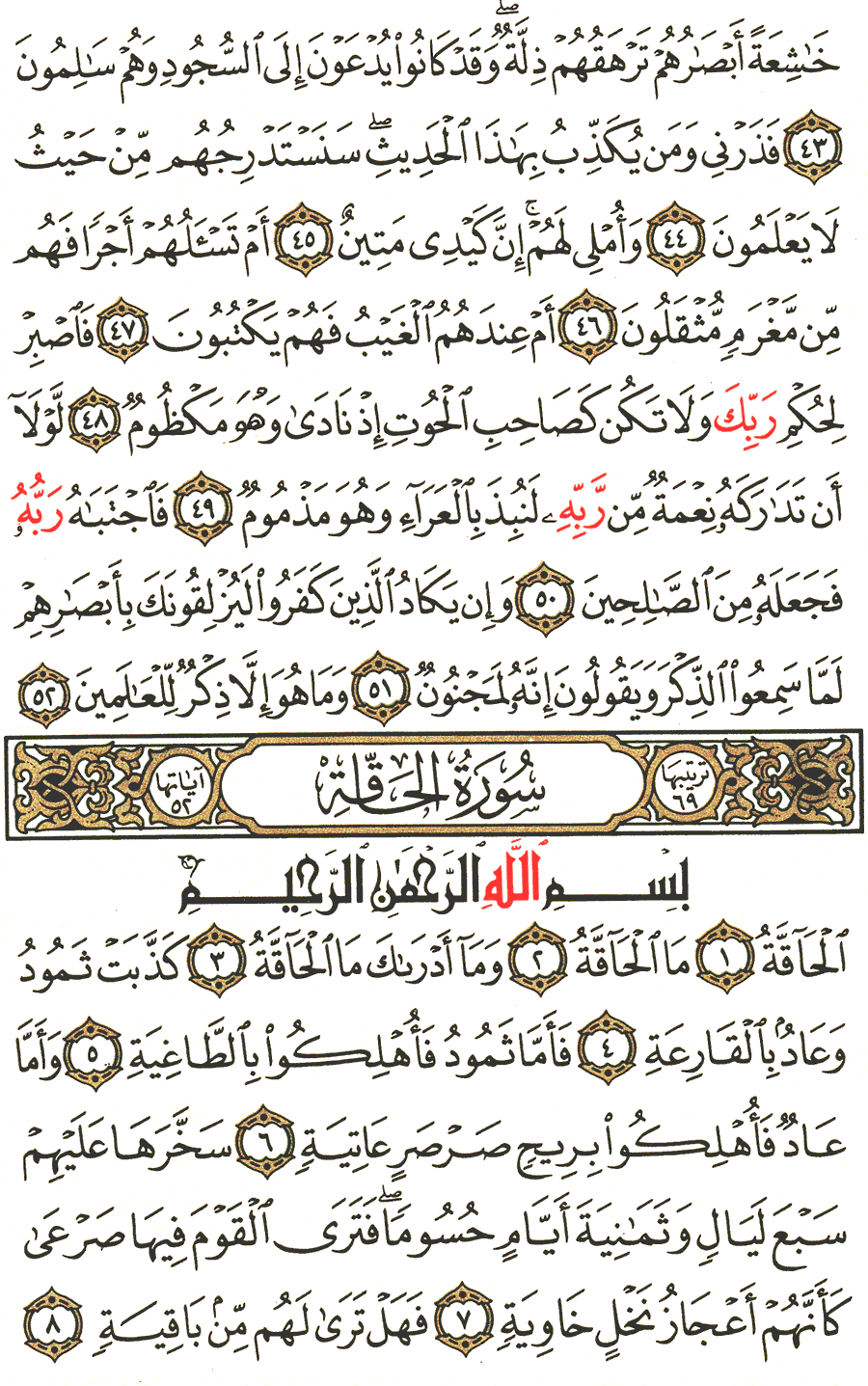 Page No 566  The Noble Quran