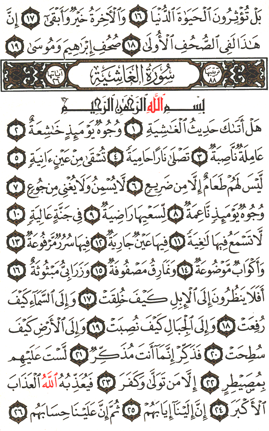 Page No 592  The Noble Quran