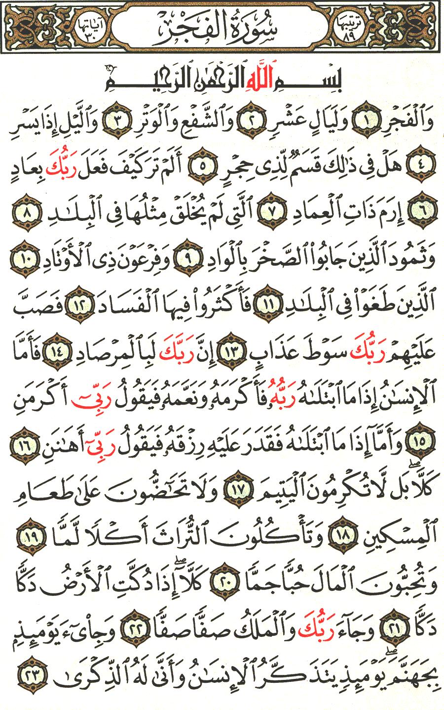 سورة الفجر مكتوبة ياسر 12