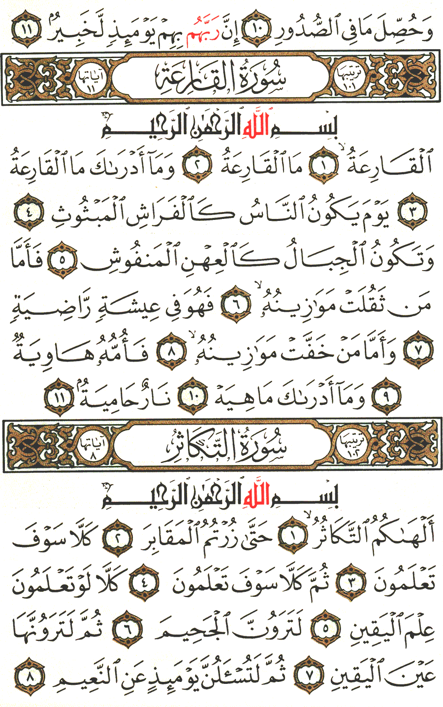 Page No 600  The Noble Quran