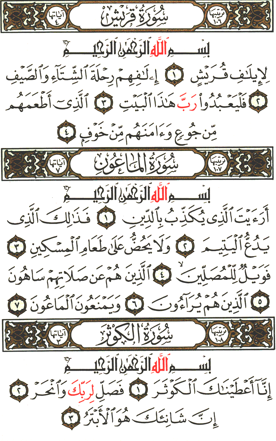 Page No 602  The Noble Quran