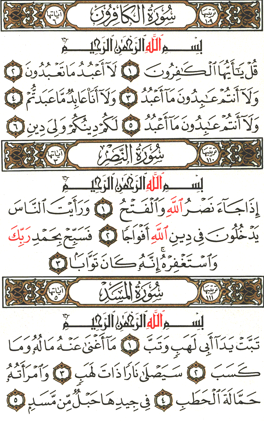 Page No 603  The Noble Quran