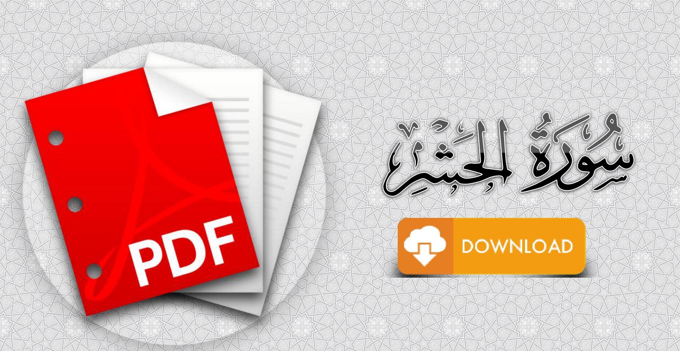 تحميل ملف pdf برابط مباشر