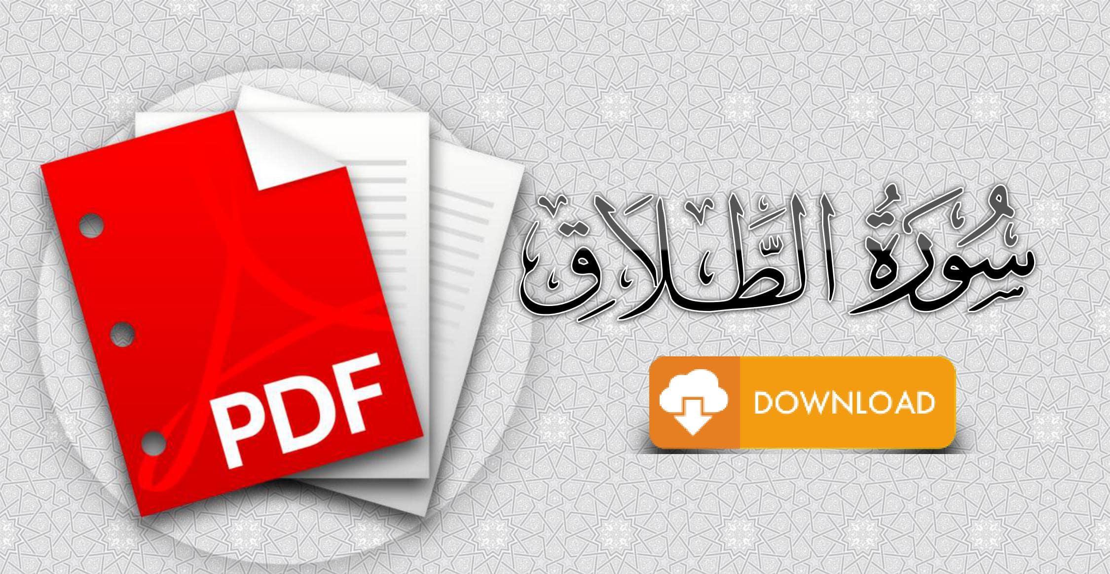 تحميل دعاء سورة يس pdf