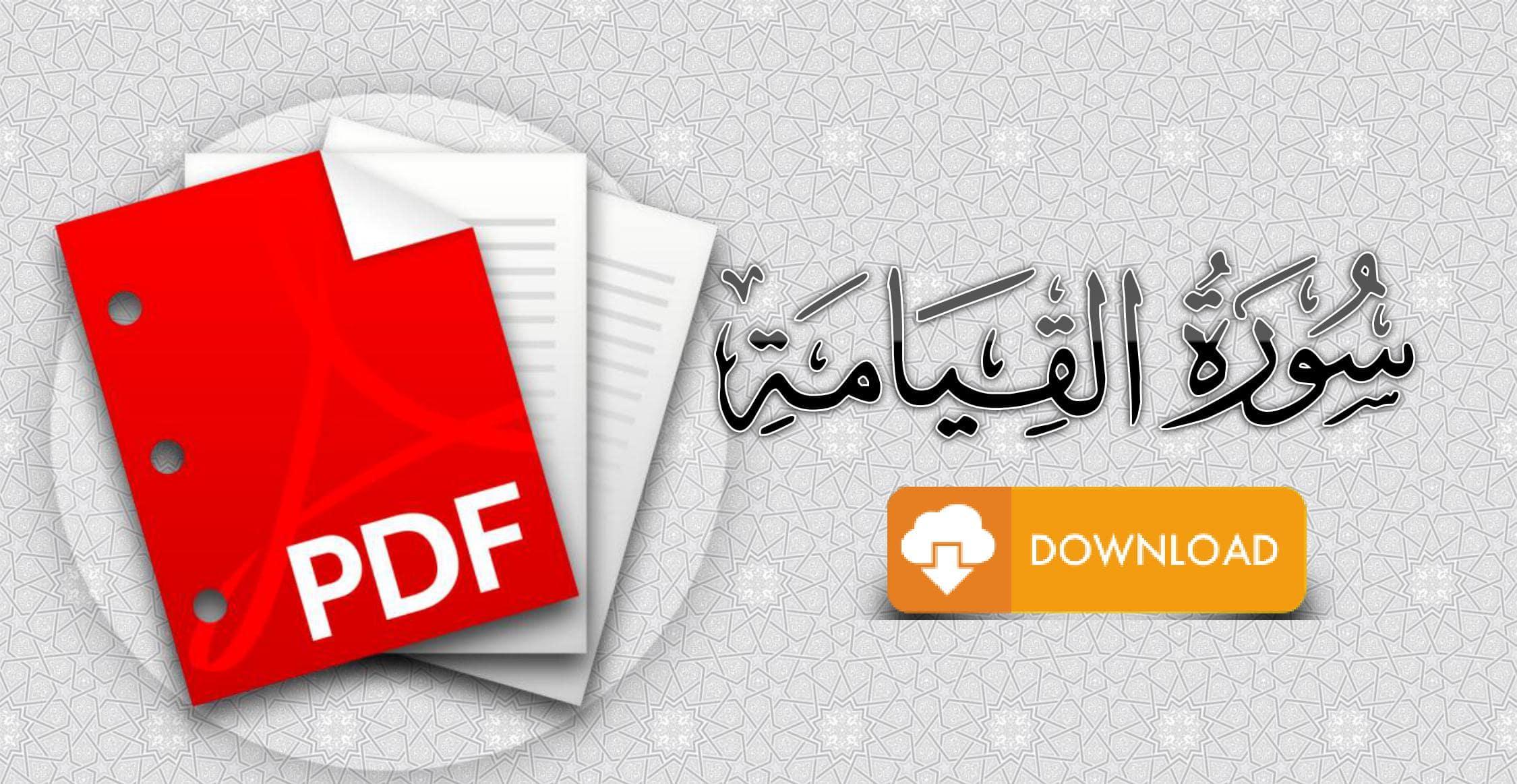 تحميل سورة يوسف مكتوبة كاملة pdf
